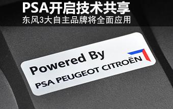 PSA开启技术共享 东风3大品牌将全面应用