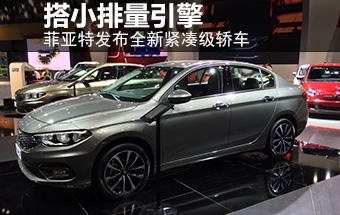菲亚特发布全新紧凑级轿车 搭小排量引擎