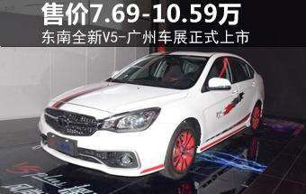东南全新V5-正式上市 售价7.69-10.59万