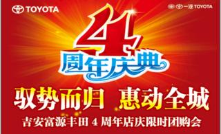 12月12吉安富源丰田4周年庆大奖等你来