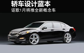 讴歌1月将推概念车 为全新轿车设计蓝本