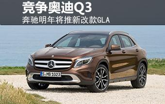奔驰明年将推新改款GLA 竞争奥迪Q3(图)