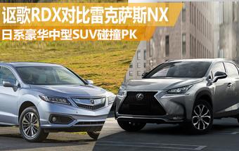 日系豪华SUV碰撞PK 讴歌RDX对比雷克萨斯NX