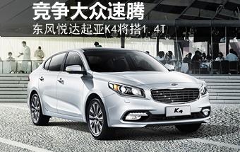 东风悦达起亚K4将搭1.4T 竞争大众速腾