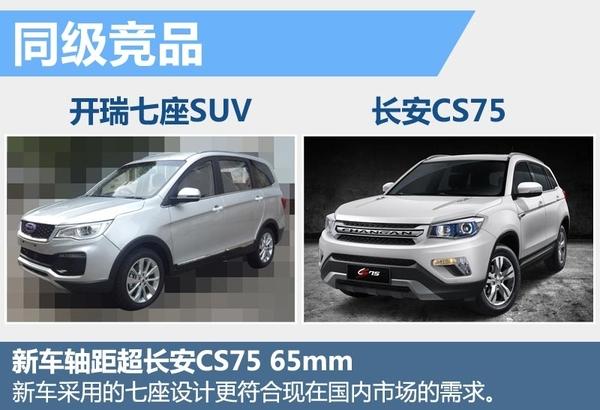 开瑞全新七座SUV 将上市 竞争长安CS75高清图片
