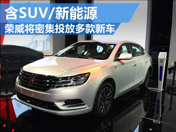 荣威将密集投放多款新车型 含SUV/新能源等(图1)