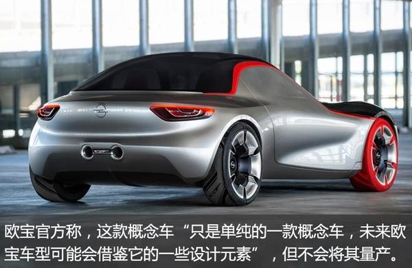 外观再拉风也没用 欧宝确认不会量产GT概念车(图3)