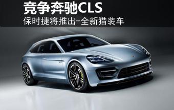 保时捷将推出-全新猎装车 竞争奔驰CLS