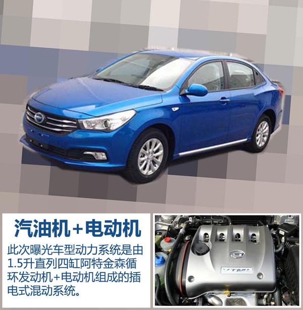 广汽传祺插电混动车曝光 油耗仅需1.5升高清图片