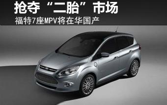 """福特7座MPV将在华国产 抢夺""""二胎""""市场"""