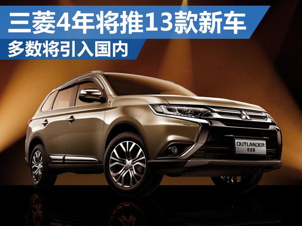 三菱4年内将推出13款新车 大多数将进入国内(图1)
