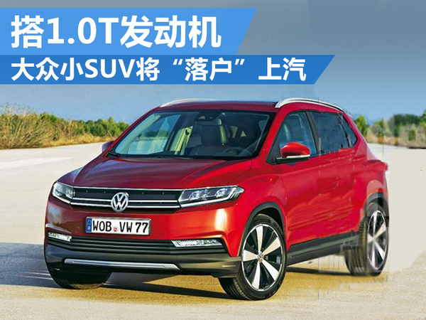 Polo也推家族化SUV车型 搭1.0T/由上汽投产(图1)