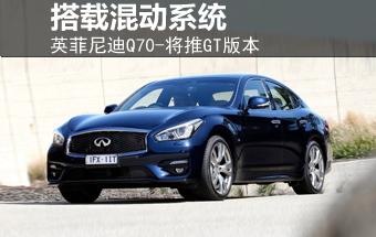英菲尼迪Q70-将推GT版本 搭载混动系统