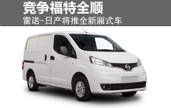 雷诺-日产将推全新厢式车 竞争福特全顺