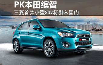 三菱首款小型SUV将引入国内 PK本田缤智-三菱 文章 汽车频道 山西黄高清图片