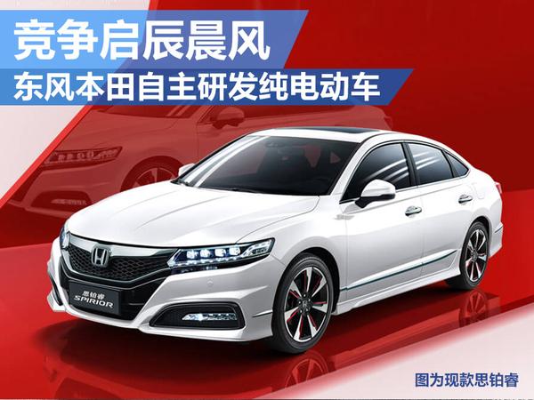 东风本田将推自主研发纯电动车 竞争启辰晨风(图1)