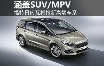 福特日内瓦将推新高端车系 涵盖SUV/MPV