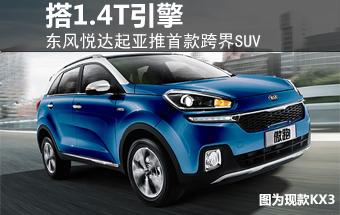 东风悦达起亚推首款跨界SUV 搭1.4T引擎-东风悦达起亚高清图片
