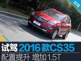 试驾2016款长安CS35 配置提升/增加1.5T-长安CS35对比评测 长安CS高清图片