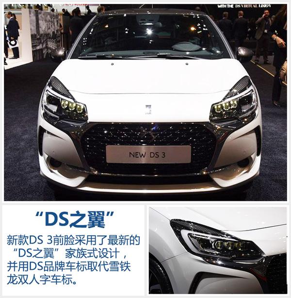 颜值担当DS3换搭1.2T发动机 年内将在华上市(图6)