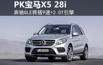 奔驰GLE将搭9速+2.0T引擎 PK宝马X5 28i
