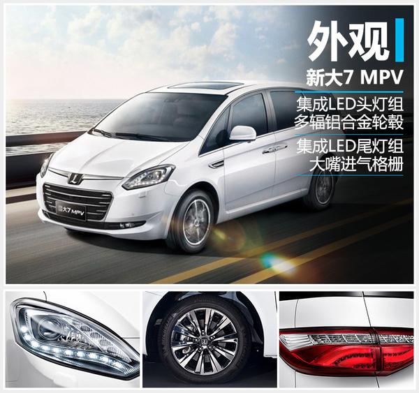 纳智捷大7MPV改款 降价6万元/动力大幅提升(图3)