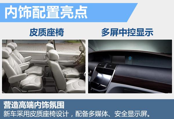 纳智捷大7MPV改款 降价6万元/动力大幅提升(图4)