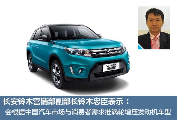 长安铃木小型SUV维特拉将换搭1.2T 动力更强(图2)
