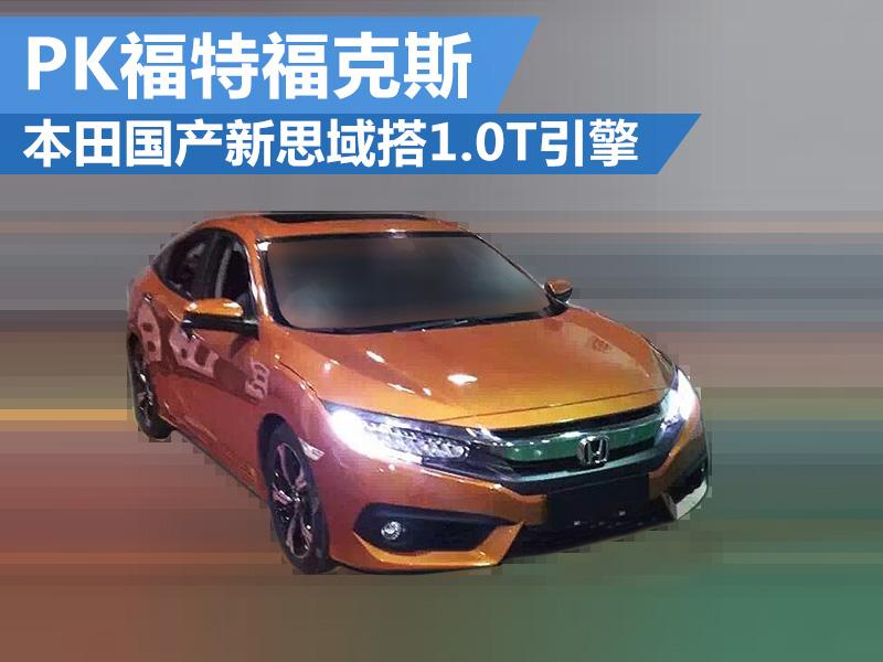 本田国产新思域搭1.0t引擎 pk福特福克斯