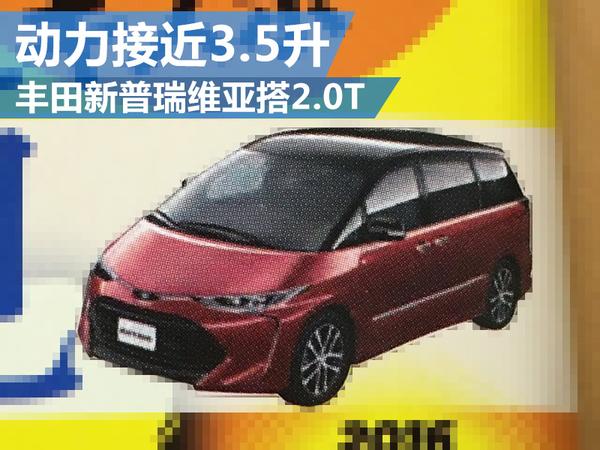 丰田新普瑞维亚将搭2.0T 动力输出接近3.5升(图1)
