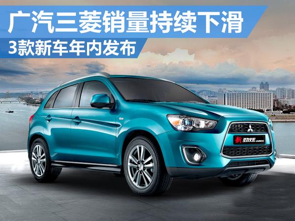 广汽三菱销量持续下滑 年内三款新车将发布(图1)