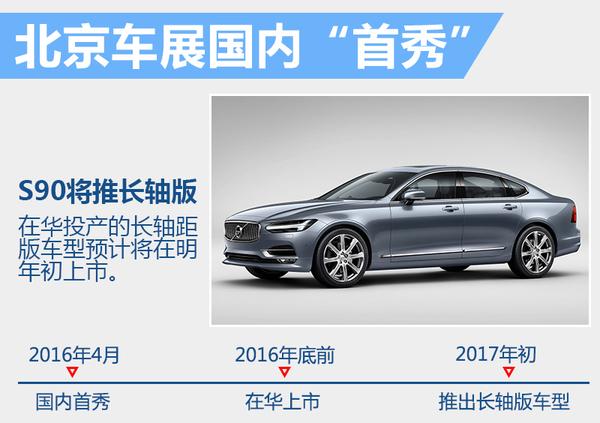 大咖来了 沃尔沃S90下月25日登陆中国迎首秀(图4)