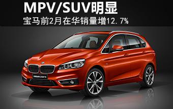 宝马前2月销量涨12.7% MPV/SUV增速明显