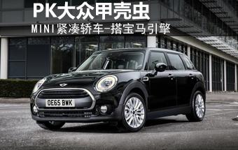 MINI紧凑轿车-搭宝马引擎 PK大众甲壳虫