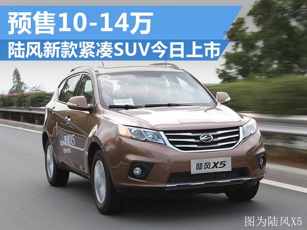 搭8速变速器的自主SUV改款来袭 预售10-14万(图1)