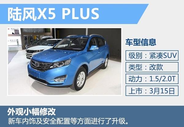 搭8速变速器的自主SUV改款来袭 预售10-14万(图2)