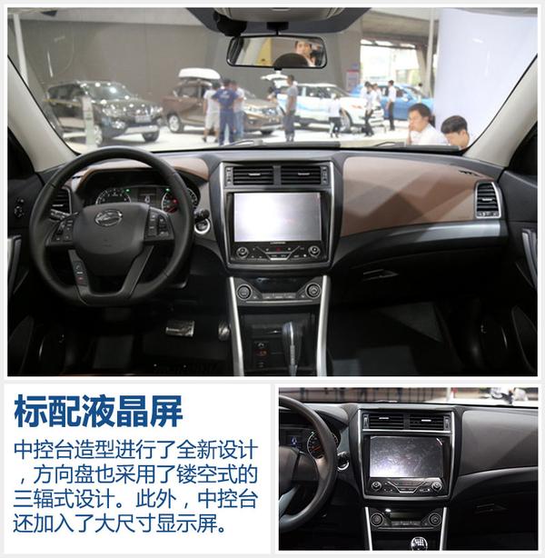 搭8速变速器的自主SUV改款来袭 预售10-14万(图4)
