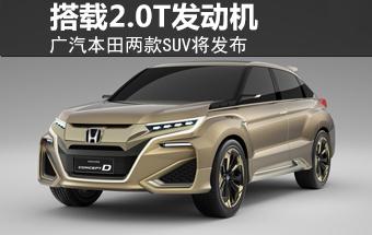 广汽本田两款SUV将发布 搭载2.0T发动机-广汽本田 文章高清图片