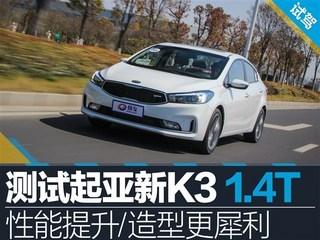 测试起亚新K3 1.4T 性能提升/造型更犀利-东风悦达起亚