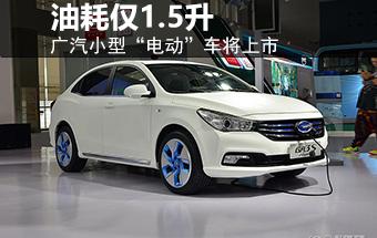 """广汽小型""""电动""""车将上市 油耗仅1.5升"""