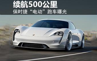 """保时捷""""电动""""跑车曝光 续航500公里-图"""