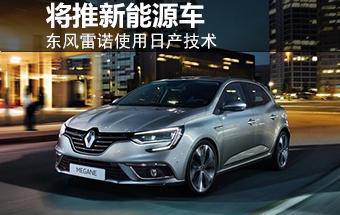 东风雷诺使用日产技术 将投产新能源车