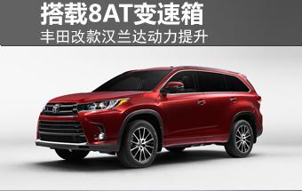 丰田改款汉兰达动力提升 搭载8AT变速箱