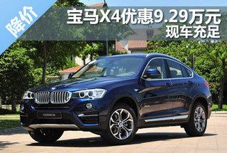 宝马X4(进口)优惠9.29万元 少量现车