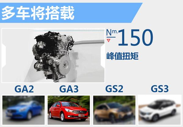 """广汽传祺多款车型将换""""心"""" 看看都有谁?(图3)"""