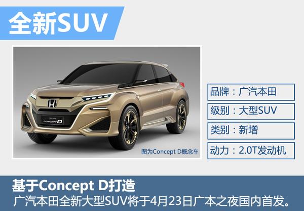日韩品牌下月14款新车发布 激发你的肾上腺素(图3)