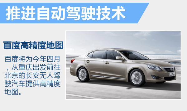 """汽车与互联网的""""恋爱"""" 长安将新增3大技术(图4)"""