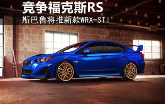 斯巴鲁推新款WRX-STI 竞争福特福克斯RS