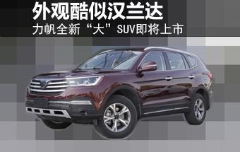 """力帆""""大""""SUV将上市 外观酷似汉兰达-图"""