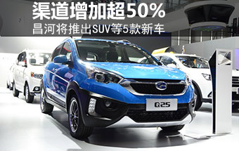 昌河将推出SUV等5款新车 渠道增加超50%-北汽昌河 文章 TOM汽车广高清图片